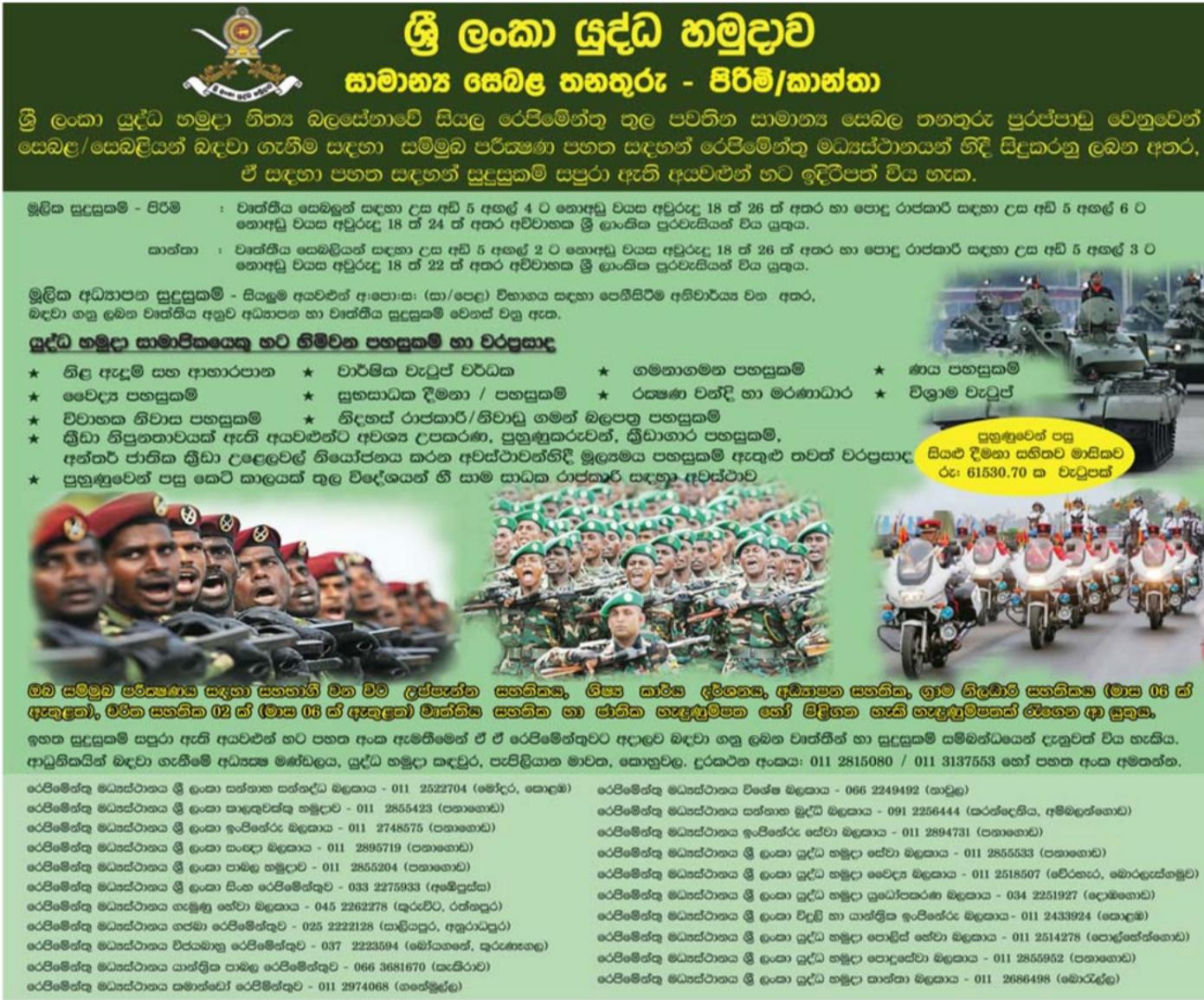 career development in the sri lanka army management essay Management & leadership women in business  you can hire a career development professional, for example, a career counselor or career development facilitator,.