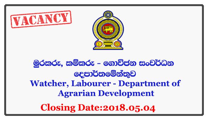 Watcher, Labourer - Department of Agrarian Development Closing Date: 2018-05-04