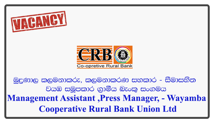 Management Assistant,Press Manager - Wayamba Cooperative Rural Bank Union Ltd