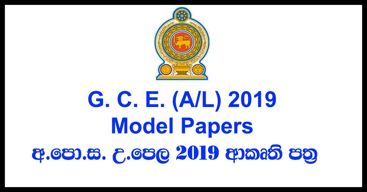 al-2019-model-papers