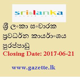 Custom officer exam papers sri lanka