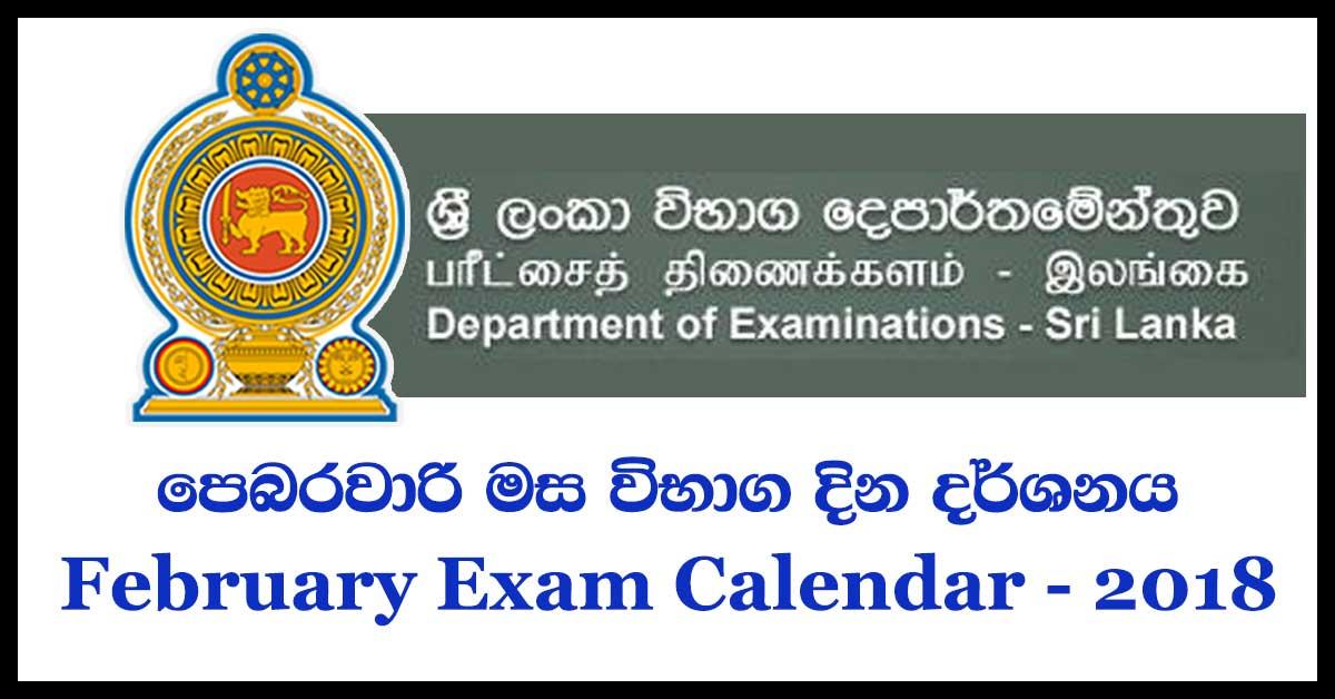 February 2018 exam calendar