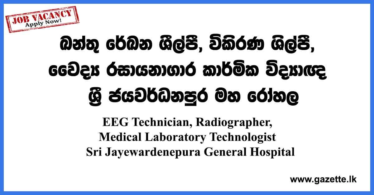 jayewardenepura-hospital