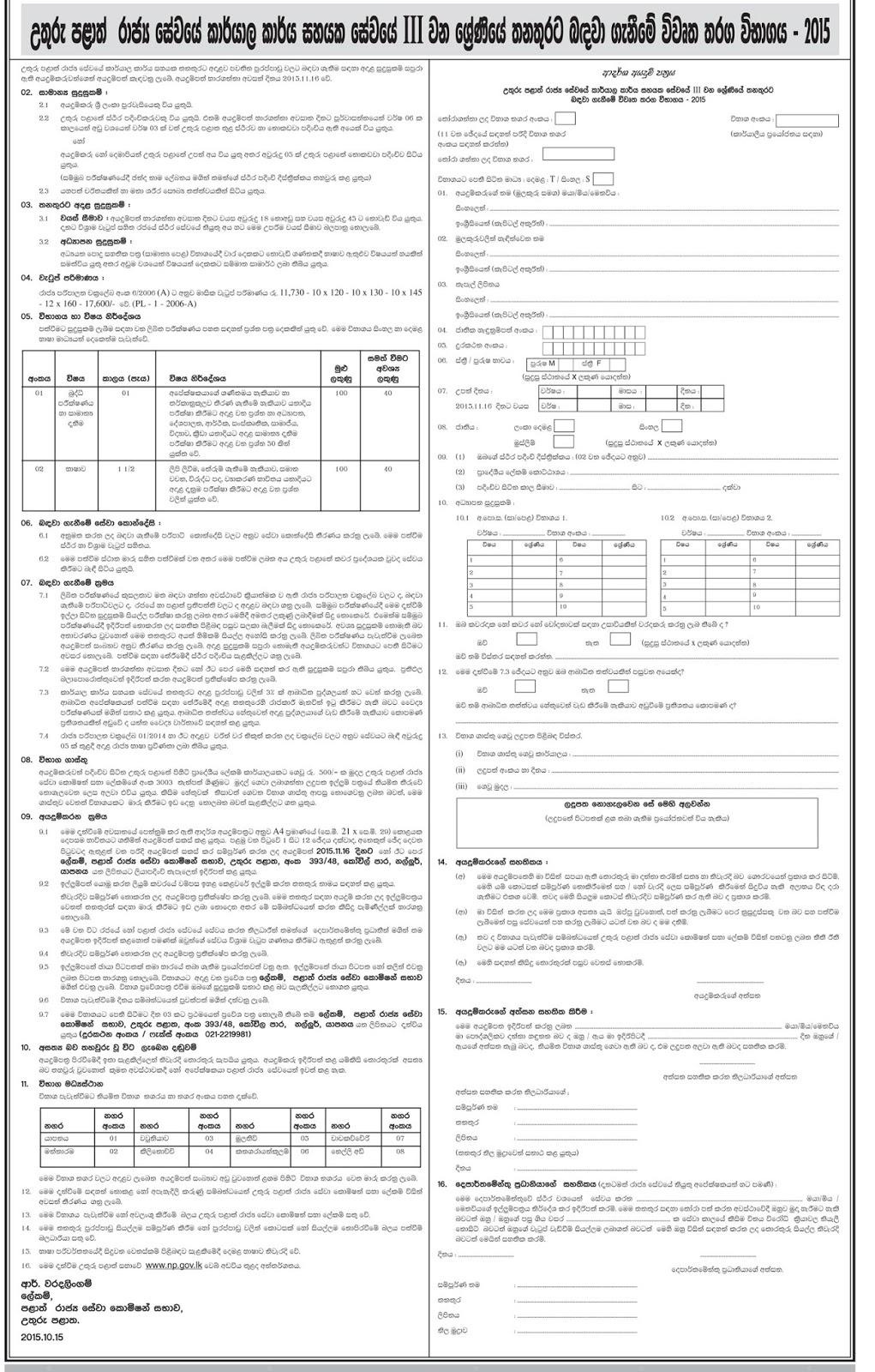 Pe Teacher Job Application Form Choice Image Example Ideas Images