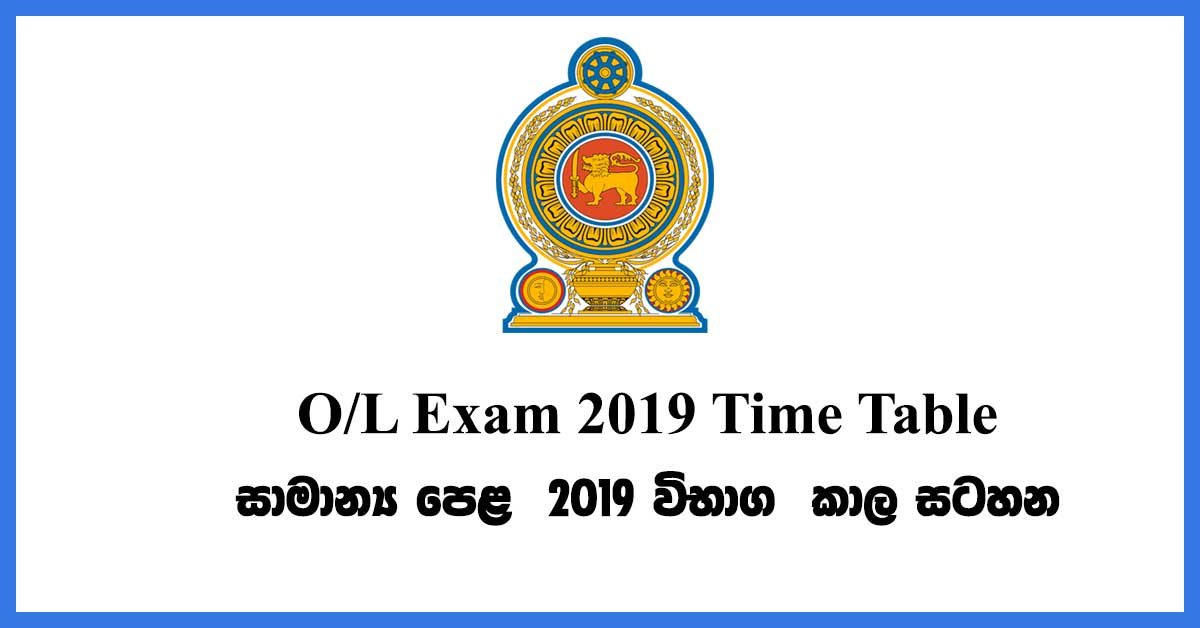 ol-exam-time-table-2019