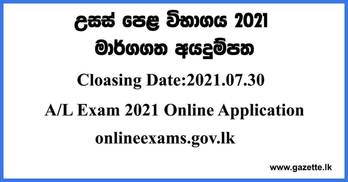 onlineexams.gov.lk