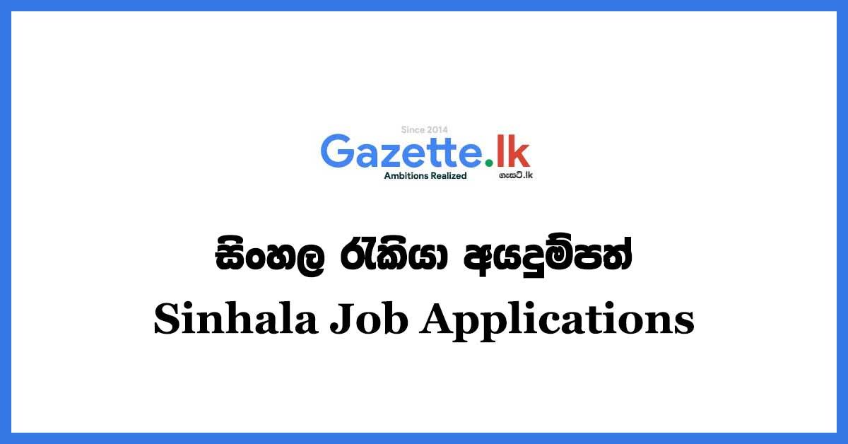 sinhala-job-applications