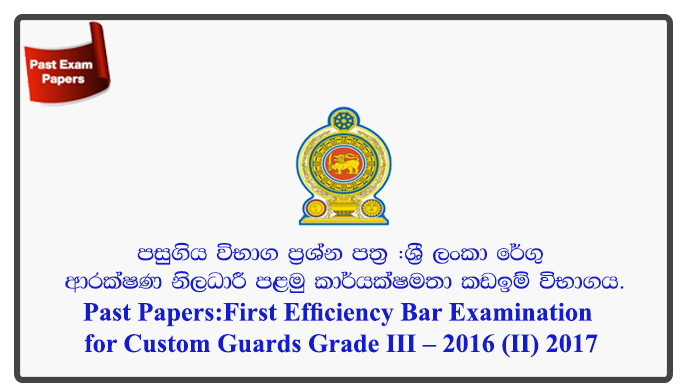 Past Papers:First Efficiency Bar Examination for Custom Guards Grade III – 2016 (II) 2017