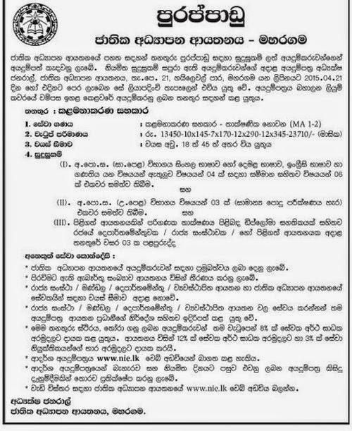 National Institute Of Education Maharagama Vacancies