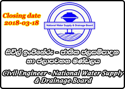 national water supply drainage board The national water supply and drainage board reduction of nrw within the  colombo city is extremely complex and tough since water distribution channel.